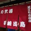 「ちゃんぽん」味の穴場 長崎出島(近江町市場)