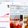 TwitterとFacebookのOGPキャッシュを削除・更新する方法