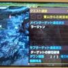 MHXX攻略:集会酒場G★4『雪山からの救援要請』 オフライン(ソロ)でなんとかクリアー
