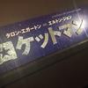 『ロケットマン』ジャパンプレミアで初来日のタロンくんを拝んできた【2019年の当選記録】