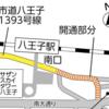 東京都八王子市 市道八王子1393号線が全線開通
