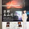 京都 五山の送り火のおすすめスポット