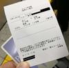 【スマートEX】改札入場後に指定席の時刻を変更する方法