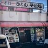 ■富山で、でらうま!もつ煮ラーメン🍜■