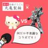 「ガンダムvsハローキティ」丸亀製麺キャンペーン|うどんを食べて好きなキャラクターを応援しよう!