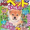 【ペットと遊ぶ】千葉県内でペットと遊べる場所を紹介します