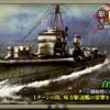 蒼焔の艦隊【駆逐:白雪】要塞制圧戦<超特効>サルベージ