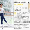 【おすすめWS】英国ロイヤル・バレエスクール in JAPAN
