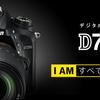 初心者にもおすすめのデジタル一眼レフカメラ【Nikon(ニコン) D7200編】