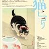 招き猫亭コレクション 夏-猫ビヨリ