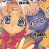 書評 秋山瑞人・『猫の地球儀』