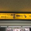 マレーシア留学情報センターまでの行き方@大阪・京阪守口駅②番出口 徒歩5分