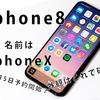 【iphone8】情報まとめ スペック、外観、発売日