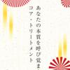 【潜在意識デザインノート】なりたい私になる許可をする魔法のノート!