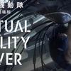 10月28日まで! 攻殻機動隊VRをIGストア渋谷で楽しむ。