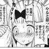 かぐや様は告らせたい107話感想 恋愛頭脳戦ちゃん!