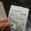 映画を観てきました。
