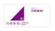 乃木坂46公式ブログの個人的な楽しみ方をまとめてみた