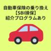 SBI損保へ自動車保険を切り替え!少しお得なプレゼントをもらう方法