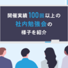 開催実績 100 回以上の社内勉強会の様子を紹介