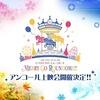 デレ6thのアンコール上映が開催決定!!しんげきCRIMAX SEASONが4月放送開始!新しく新アイドルも登場?!?