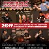 今週末は全日本ヨーヨー選手権大会です!