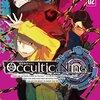【ライトノベル感想】Occultic;Nine 2 -オカルティック・ナイン-