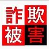 台風、水害、地震などの被災地に現れる悪質な住宅改修業社にご注意を!
