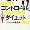 小倉義人『ハビットコントロール・ダイエット』の効果