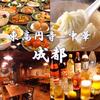 【オススメ5店】中野・高円寺・阿佐ヶ谷・方南町(東京)にある中華料理が人気のお店