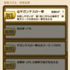 【DQウォーク】ギガ討伐チャレンジの報酬がきた(7/9 18:00以降)