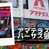 10月27日 横浜市のアマテラスでバーサス一本釣りを狙います