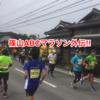 篠山ABCマラソン外伝