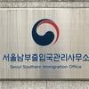 韓国での配偶者ビザ(F-6ビザ)延長... 更新手続き・必要書類など