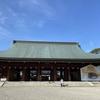 【旅】 奈良県 橿原神宮⛩