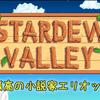 【StardewValley】エリオットの親密イベント【スターデューバレー プレイ記】