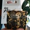箱根旅行レポ①はじめての箱根観光へ。