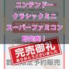 【大人気】ニンテンドークラシックミニスーパーファミコンの予約券が10分で完売!