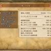 DQ11冒険誌 2017/08/11 -3