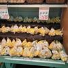 【まっさん'sブログ】稲沢の激安八百屋!バナナ1房30円?!