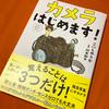 カメラに初心者におくる最高の本『カメラはじめます!』