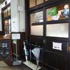 【前田珈琲明倫店でタマゴサンドモーニング♪】教室をカフェに!昭和レトロな可愛いカフェ