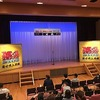 漫才クラブの活躍  M-1グランプリ2回戦出場!