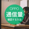 OPPOスマホで通信量(使ったギガ)を確認する方法