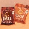 Day251:【BASE Cookies ココア アールグレイ レビュー】ベースブレッド 4日目(ベースフード)