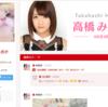 【755】AKB48メンバーの755をレビュー!『高橋みなみ』…彼女は今でも「パイオニア」であり続ける。