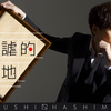 橋本淳「諧謔的見地」(5)