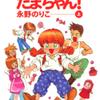 永野のりこ先生の 『GIVE ME(くれくれ) たまちゃん』(再編全2巻)を公開しました