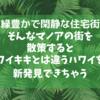 マノアをホロホロ〜〜の昼下がり
