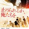 女性助監督が見た!! 若かりし頃の伝説のピンク映画監督=若松孝二を映画化!! 映画『止められるか、俺たちを』
